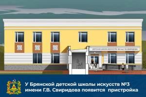 В Брянске началась реконструкция детской школы искусств №3