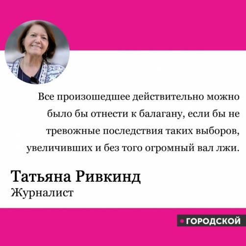Татьяна Ривкинд о выборах