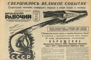 «Человек в космосе», или Как в Брянске узнали о легендарном полете Гагарина