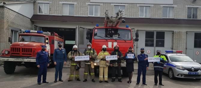 Спасатели МЧС и сотрудники ГАИ выступили за «Брянские дороги без аварий»