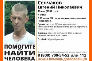 В Брянской области разыскивают Евгения Сенчакова из Орла