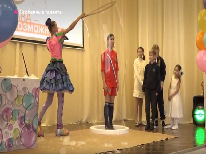 В Брянске прошел фестиваль для детей-инвалидов