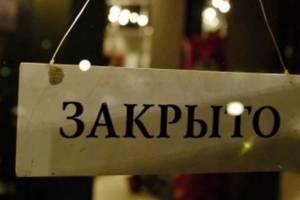 В Брянске за нарушение самоизоляции закрыли магазин одежды