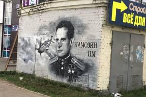 В Брянске появилось граффити с изображением Павла Камозина