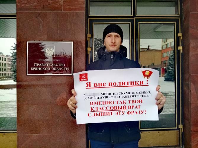 «Я вне политики»: коммунисты вышли с пикетом к правительству Брянщины