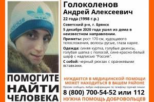 В Брянске снова пропал 22-летний Андрей Голоколенов