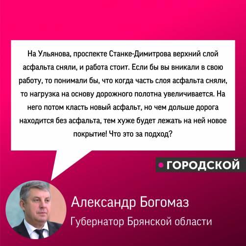 Богомаз о расширении дороги на улице Ульянова