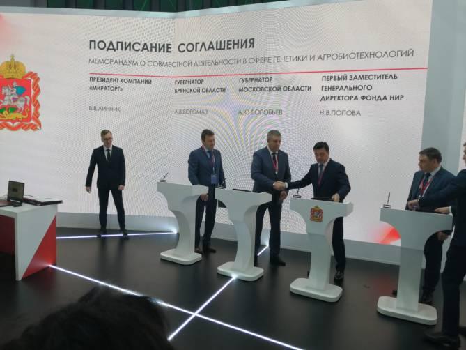 Брянская и Московская области подписали договор с «Мираторгом»
