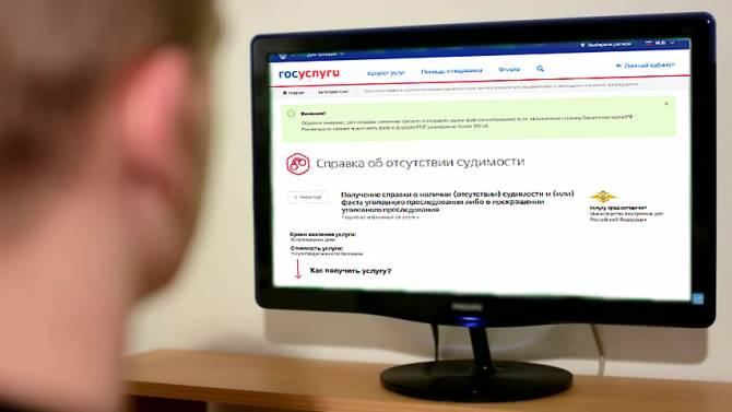 Брянцы из-за коронавируса могут получить электронную справку о судимости