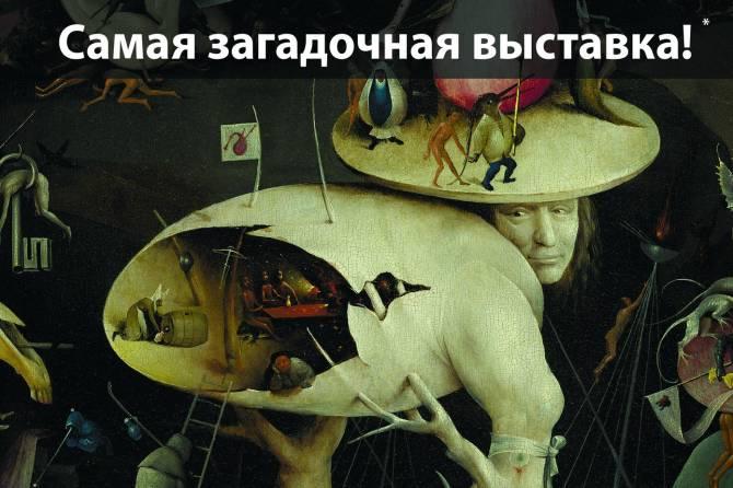 Брянцев позвали на самую загадочную выставку