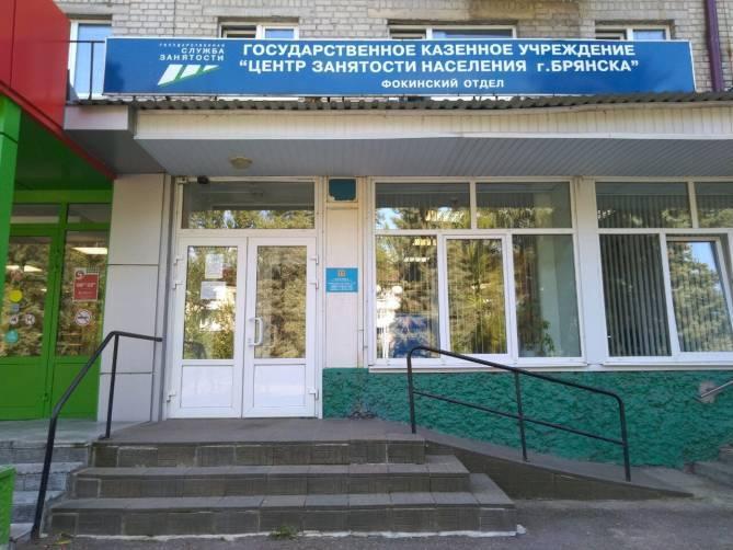 Житель Почепского района притворился безработным ради выплат