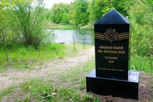 В заповеднике «Брянский лес» установили памятный знак