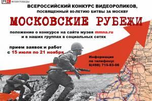 Брянцам предложили снять видеосюжеты о битве за Москву