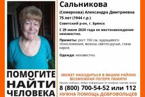 В Брянске пропала 75-летняя Александра Сальникова