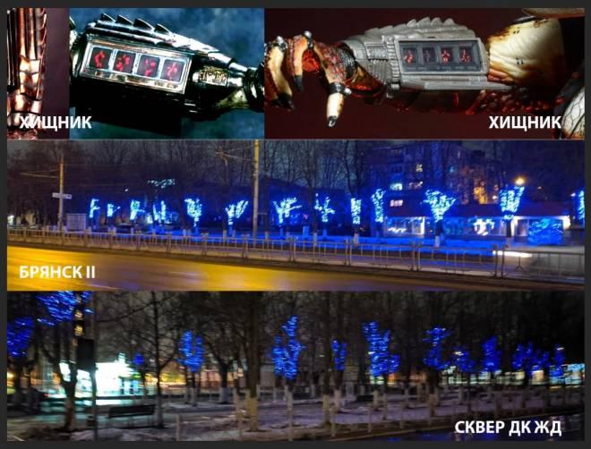 Хаос брянского новогоднего украшения напомнил инопланетного «Хищника»