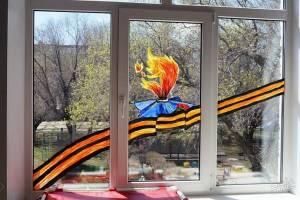 Брянцам предложили украсить окна в честь Дня Победы