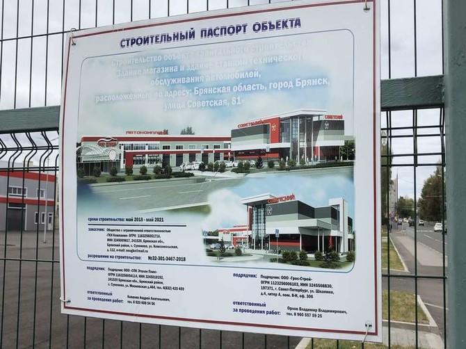 В центре Брянска экс-депутат Хвича Сахелашвили строит здание