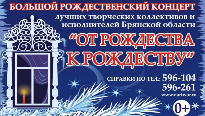 В Брянске ДК БМЗ приглашает на «Рождественские встречи»