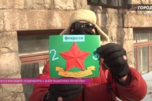 Как жители Брянска планируют отметить 23 февраля