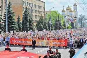 В Брянске начал работать координационный штаб «Бессмертного полка»