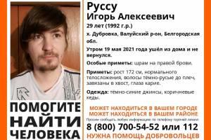 На Брянщине ищут 29-летнего Игоря Руссу из Белгородской области