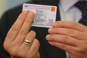 Брянцам выдадут цифровые паспорта в виде смарт-карт
