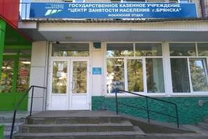 В Брянске инвалида лишили пособия по безработице