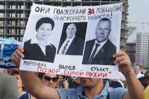 Экс-депутата Госдумы Миронову назначили заммэра Брянска