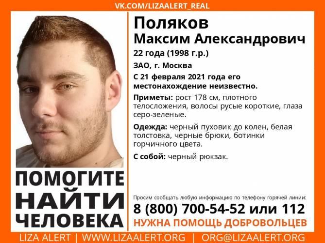 Брянцев попросили помочь в поисках пропавшего 22-летнего москвича
