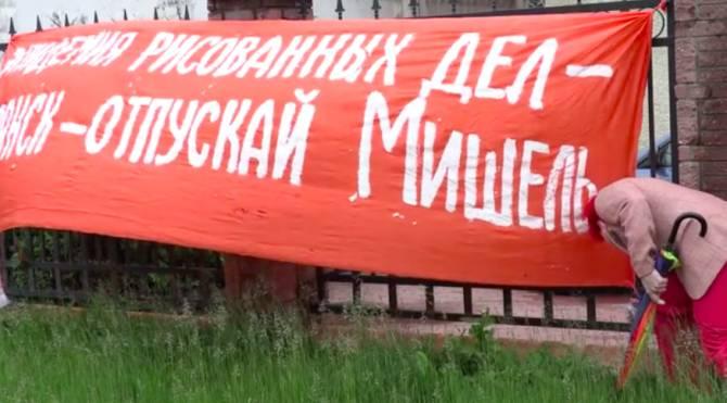 Московские активисты потребовали освободить брянского трансгендера Мишель
