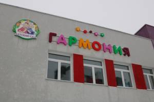В Брянске достроили новый детсад на старом аэропорту