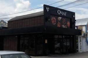 В Брянске снова открылось кафе «Очаг» на Авиационной