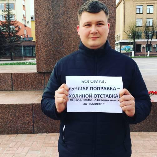 В Брянске на пикете попросили Богомаза отправить Холину в отставку