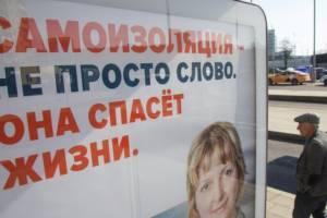 В Брянской области продлили режим самоизоляции