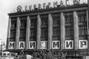 В Брянске 61 год назад открылся Центральный универмаг