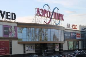 В Брянске ТРЦ «Аэропарк» возобновит работу