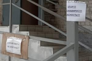 Брянщина заняла 9 место в стране по суточному приросту заболевших
