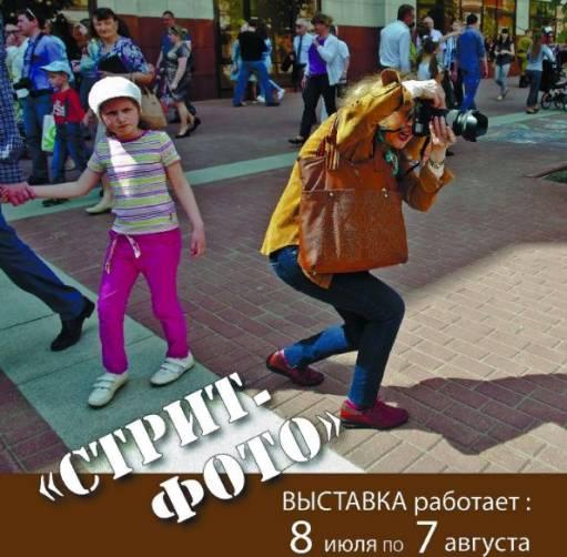 Брянцев пригласили на выставку уличной фотографии