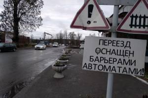 В посёлке Белые Берега на день ограничат движение на переезде