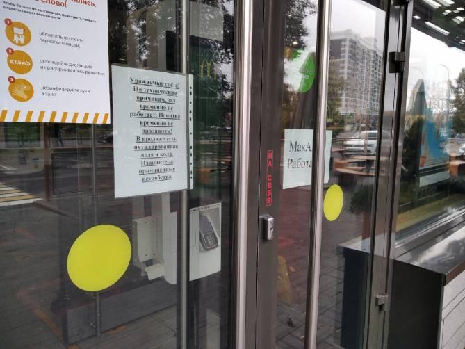 В Брянске закрылся «Макдоналдс» на Кургане Бессмертия