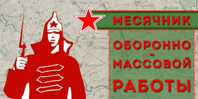 В Брянске пройдет виртуальный месячник оборонно-массовой работы