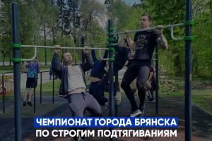 В Брянске впервые пройдёт чемпионат по подтягиваниям
