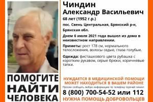 На Брянщине погиб пропавший 68-летний Александр Чиндин