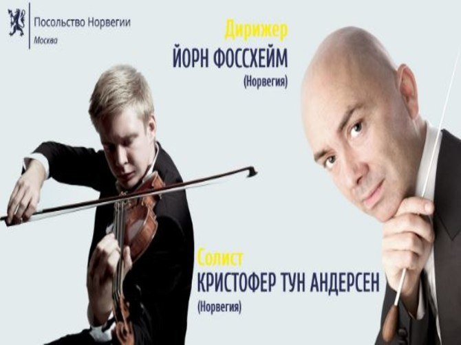 В Брянске скрипач из Норвегии выступит с симфоническим оркестром