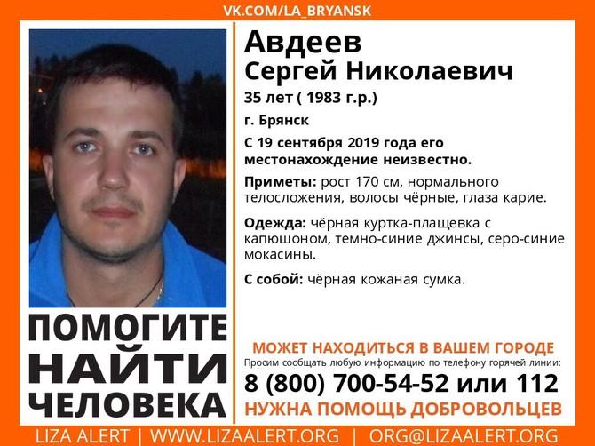В Брянске нашли пропавшего без вести 35-летнего Сергея Авдеева