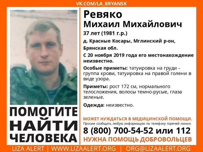 На Брянщине ищут пропавшего 37-летнего Михаила Ревяко