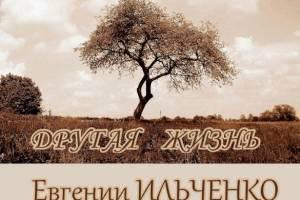 В Брянске открылась персональная выставка Евгении Ильченко