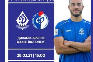 Брянское «Динамо» попытается прервать серию из пяти поражений