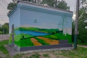 В Брянске разукрасили очередную трансформаторную будку