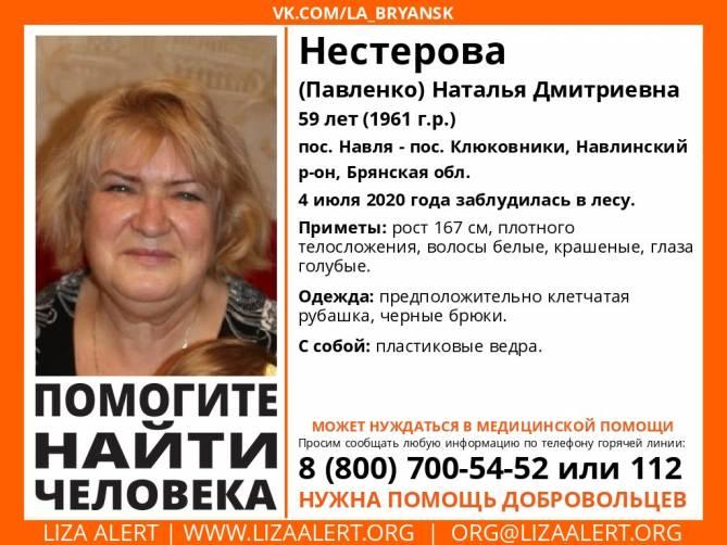 В Навлинском районе пропала 59-летняя Наталья Нестерова